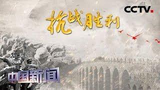 [中国新闻] 台湾民间纪念抗战胜利74周年 唤起两岸共同历史记忆 | CCTV中文国际