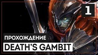 Death's Gambit #1 - Лучший Dark Souls 2D?