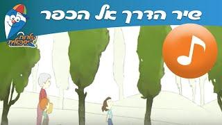 הדרך אל הכפר - שיר ילדים - הופ! שירי ילדות ישראלית