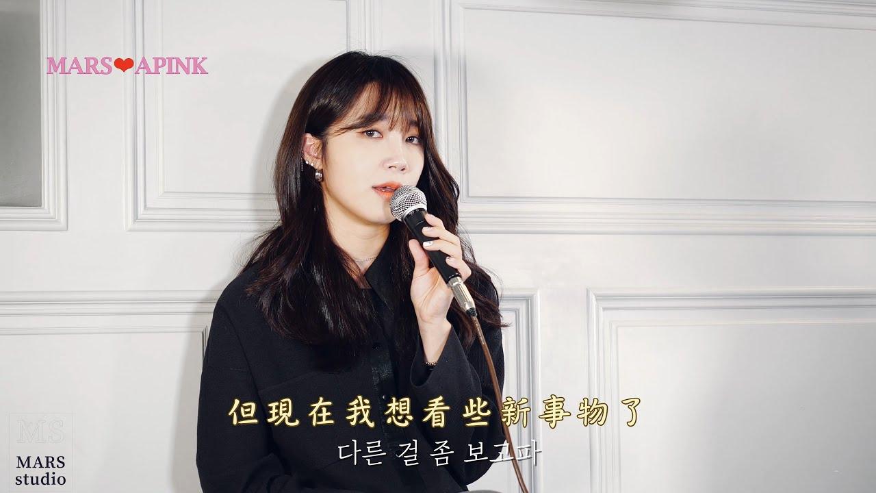 [中字] Jeong Eunji - Four Seasons(鄭恩地 - 四季)정은지 사계 (원곡 : 태연 Taeyeon 太妍)【Chinese Sub】【4K UHD】
