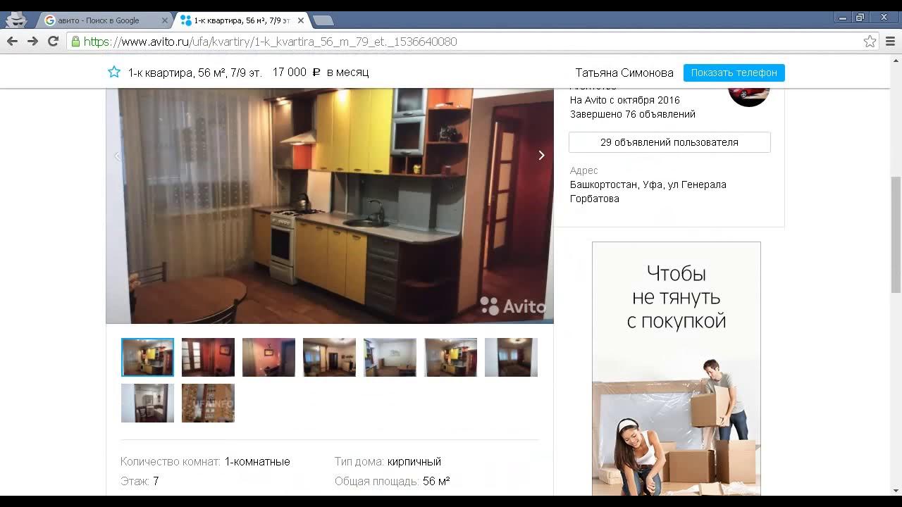 снять квартиру без посредников инструкция - YouTube