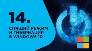 Как правильно выключать компьютер используя спящий режим и гибернацию в windows 10 pro?