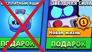 ЖДАЛ 4 МЕСЯЦА САМЫЙ ЛУЧШИЙ ПОДАРОК ОТ РАЗРАБОТЧИКОВ! | BRAWL  STARS