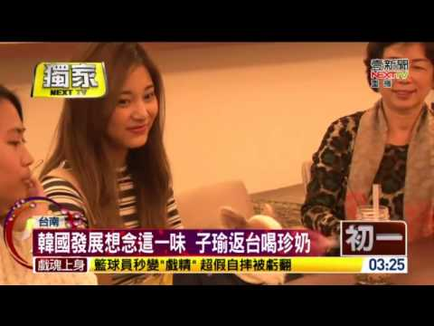 [20170128] TWICE Tzuyu/子瑜  go back to Taiwan for Lunar New Year   (Taiwan media report)
