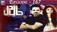 Haal-e-Dil -  Ep 167 Full HD - ARY Zindagi Drama