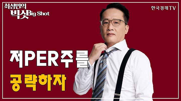 저PER주를 공략하자 / 앵커의 눈 / 히든마켓 스토리 / 최성민의 빅샷 / 한국경제TV