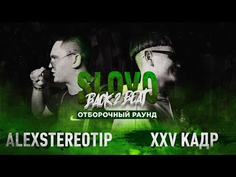 SLOVO BACK 2 BEAT: XXV КАДР Vs ALEXSTEREOTIP (ОТБОР) | МОСКВА