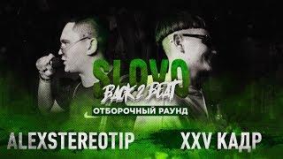 SLOVO BACK 2 BEAT: XXV КАДР vs ALEXSTEREOTIP (ОТБОР)   МОСКВА