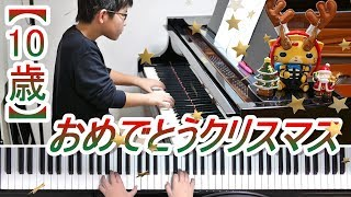 Baixar 【10歳】おめでとうクリスマス/We wish you a merry christmas