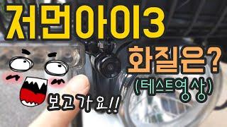 저먼아이3 / 바이크 블랙박스 / 영상 테스트 / 화질