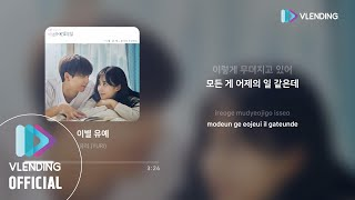 Download [OST Playlist🎧] 이별유예, 일주일 (A Week Before Farewell) OST 전곡 듣기