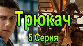 Трюкач 5 Серия
