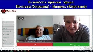 Говоришь русскому правду - значит, бандеровец! Телемост Украина - Киргизия
