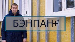 Строительство жилого дома в Зарайске [БЭНПАН+] Часть 1(, 2016-11-29T10:49:39.000Z)