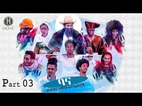 Part 03 // ባና // ውድድር  ብሉጽ  ተዋሳኣይ/ት ኣብ ኤውሮጳ  ቀዳማይ መድረኽ Bana Eritrean acting competition 2019