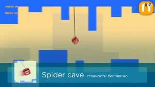 Обзор Spider cave android review(, 2015-07-03T20:31:28.000Z)