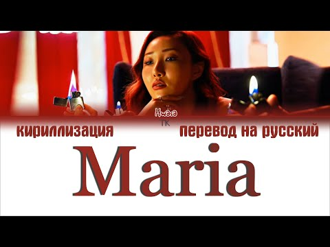 Hwasa (화사) – Maria (마리아) [ПЕРЕВОД НА РУССКИЙ/КИРИЛЛИЗАЦИЯ Color Coded Lyrics]