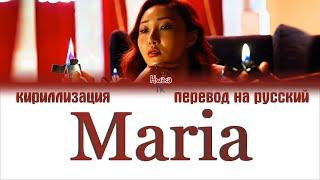 Download song Hwasa (화사) – Maria (마리아) [ПЕРЕВОД НА РУССКИЙ/КИРИЛЛИЗАЦИЯ Color Coded Lyrics]