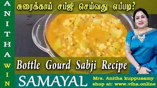 சரககய சபஜBottle Gourd Subziलक क सबजAnitha Kuppusamy Samayal  அனத கபபசம சமயல