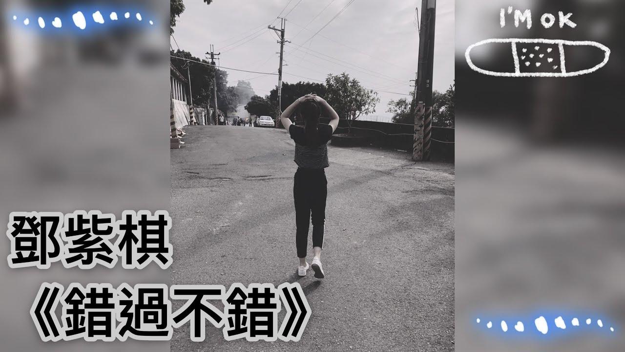 鄧紫棋G.E.M【錯過不錯 RIGHTFULLY WRONG】cover by 蔣儀