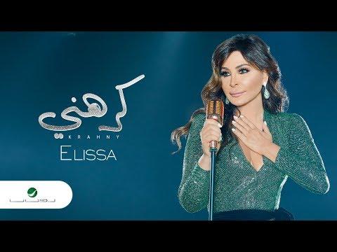 Elissa ... Krahni - 2018 | إليسا ... كرهني - بالكلمات