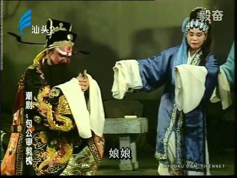 Teochew Opera 毅奋潮剧 《包公审郭槐》(上) 汕头市新声潮剧团演出