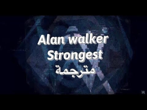 Ina Wroldsen - Strongest (Alan Walker Remix)(مترجمه)