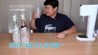 타는목마름 갈증해소 소다스트림 탄산수 시럽첨가 (음료수…