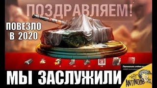 УРА! ПОВЕЗЛО ВСЕМ ВЕТЕРАНАМ WoT 2020! ПРЕМ ТАНК В ПОДАРОК в World of Tanks?