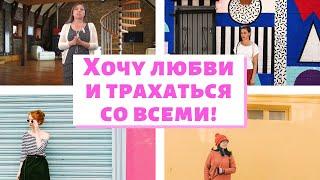 Хочу любви и трахаться со всеми  Анна Лукьянова