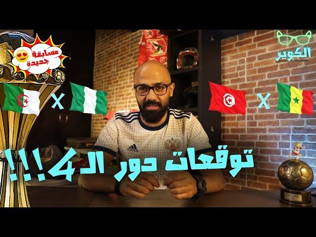 تونس و الجزائر الي نصف النهائي.. هل يكون نهائي عربي🇩🇿🇹🇳؟!