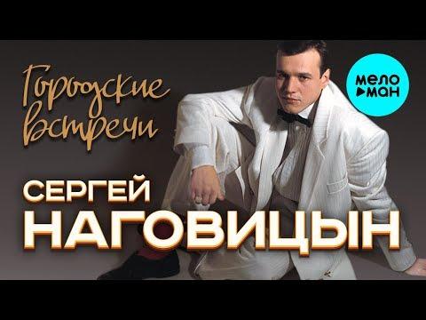 Сергей Наговицын -  Городские встречи (Альбом 1993)