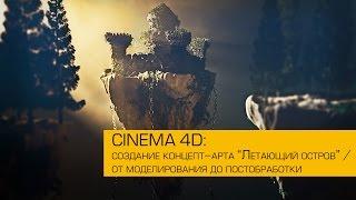 Cinema 4D / создание и постобработка арта с летающими островами