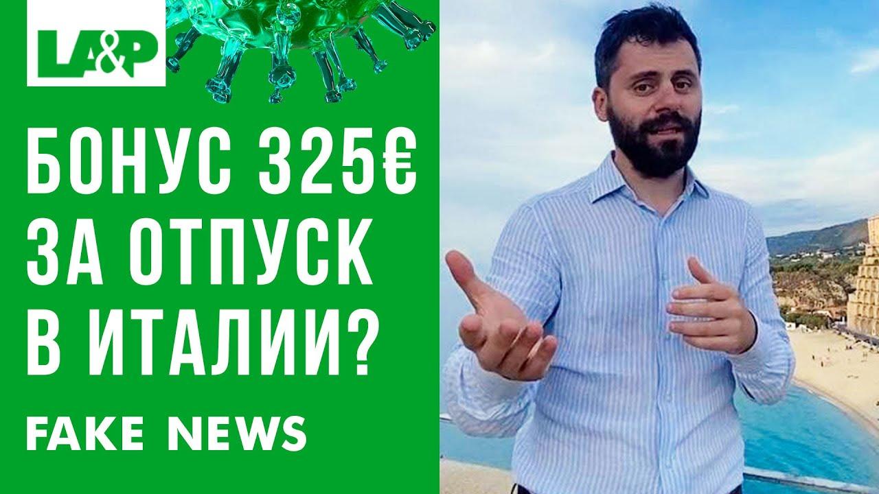 Бонус 325€ за отпуск в Италии? Помощь туристом? Fake news?