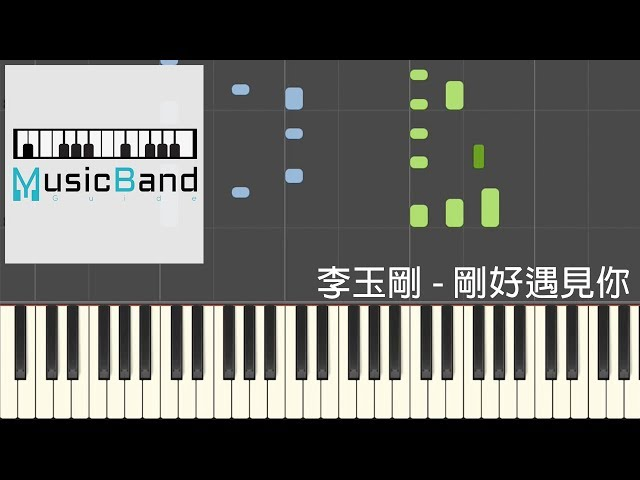 李玉剛 - 剛好遇見你 - 鋼琴教學 Piano Tutorial [HQ] Synthesia