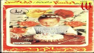 Ibtesam W Laila Hassan - 3ed Melad Sa3ed 1 / ابتسام و ليلي حسن - عيد ميلاد سعيد 1