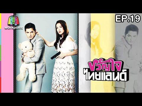ย้อนหลัง ขวัญใจไทยแลนด์ | EP.19 | 14 พ.ค. 60 Full HD