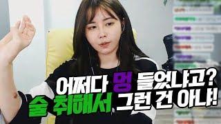 김이브님♥아무리 술이 약해도 이슬톡톡 2캔에 취하진 않아!!
