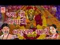 Jay Ho Tamari Bahucharmadi video