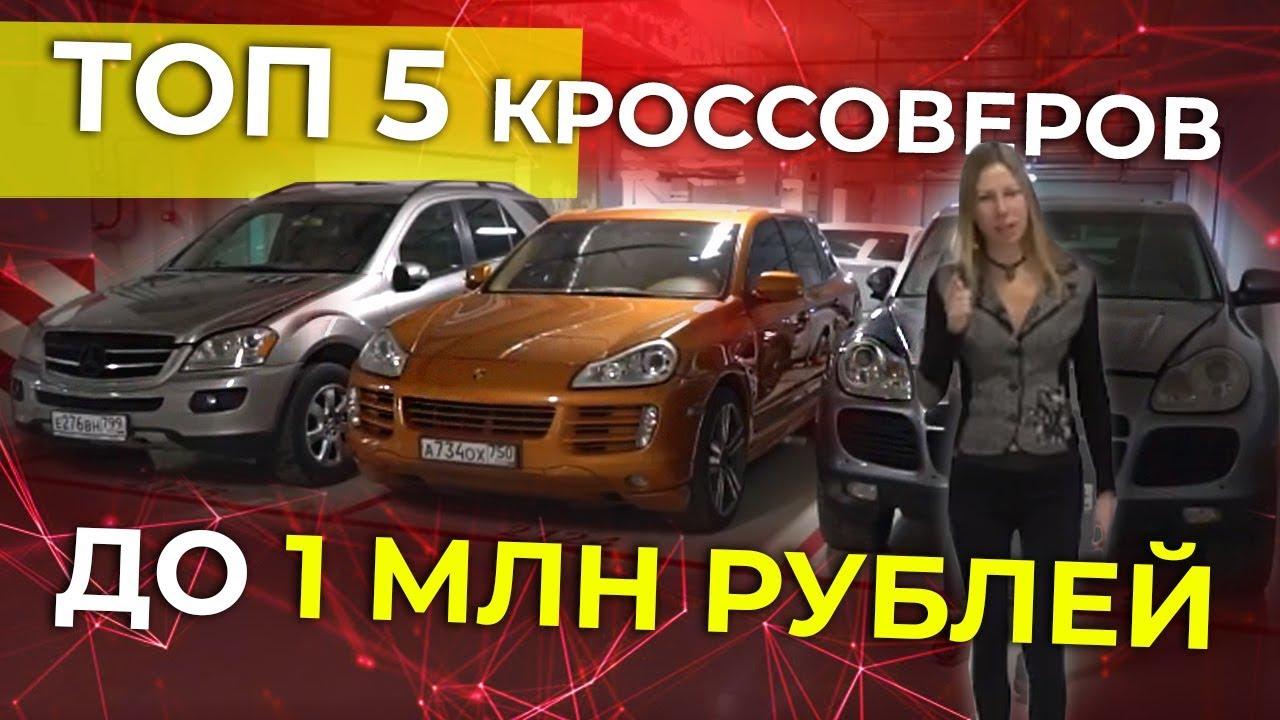 ТОП 5 КРОССОВЕРОВ ДО 1 МЛН РУБ. Лиса Рулит