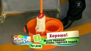 Наводим чистоту. Как правильно мыть пол из ламината