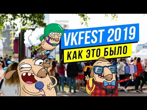 ФЕСТИВАЛЬ VK FEST 2019 | КАК ЭТО БЫЛО