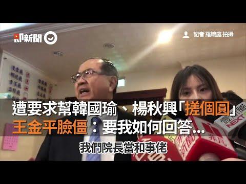 遭要求幫韓國瑜、楊秋興「搓個圓」王金平臉僵:要我如何回答...
