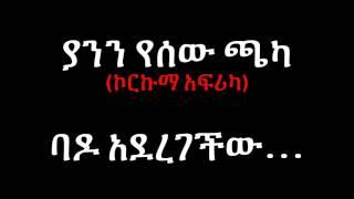 Teddy Afro - Korkuma Africa ኮርኩማ አፍሪካ (Amharic With Lyrics)