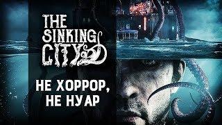 Тонущий город | Обзор на The Sinking City
