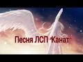 Песня ЛСП Канат со словами mp3