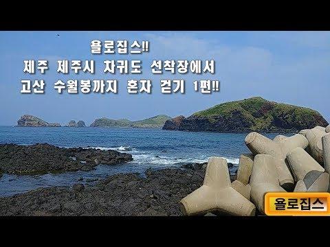 Yolo!! 나홀로 제주 걷기!!제주 제주시 차귀도 선착장에서 수월봉까지 혼자 걷기 1편!!