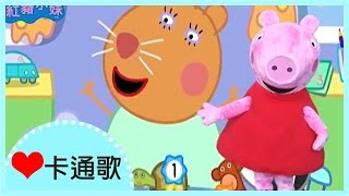寶貝最愛YOYO卡通歌組曲02│粉紅豬小妹│蠟筆小新