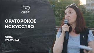 Открытые лекции: ораторское искусство ( Елена Бурлуцкая )