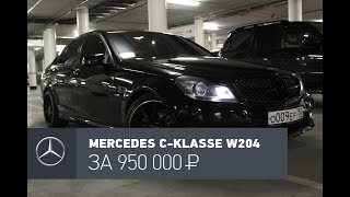 Mercedes-Benz C 180 W204 обзор б\у: Пацаномобиль по цене Рио